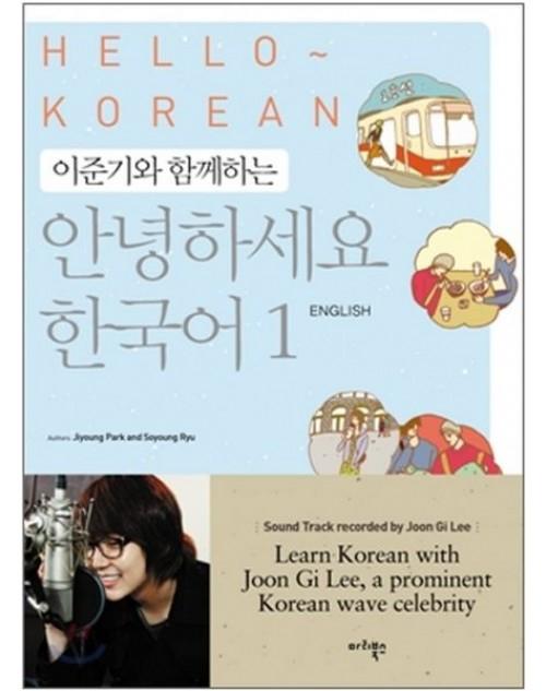 كتاب انجليزي لتعلم اللغة الكورية - Hello Korean