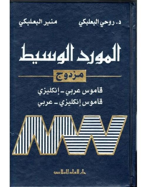 المورد الوسيط مزدوج ( عربي - إنجليزي / إنجليزي - عربي )