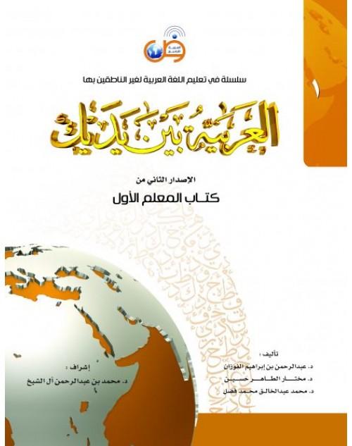 العربية بين يديك كتاب المعلم الأول